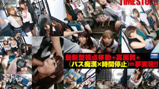 Yui Hatano and Mikako Abe – Stop the Time on a Bus VR Part 2